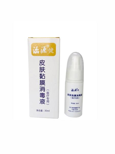 涵源婴童用品涵源®健皮肤黏膜消毒液