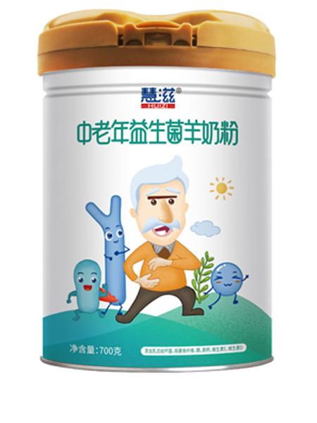 佑慧滋婴儿食品慧滋中老年益生菌羊奶粉 700克