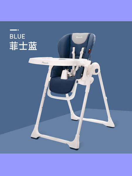 帛琦婴童用品Pouch儿童餐椅多功能便携可折叠婴儿餐椅宝宝餐椅儿童吃饭餐桌椅