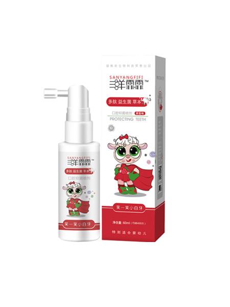 三羊霏霏婴童用品多肽益生菌草本口腔抑菌喷剂 草莓味