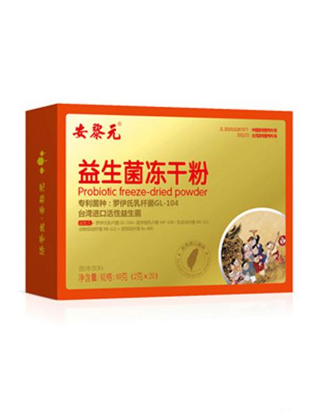 安黎元婴儿食品安黎元益生菌冻干粉