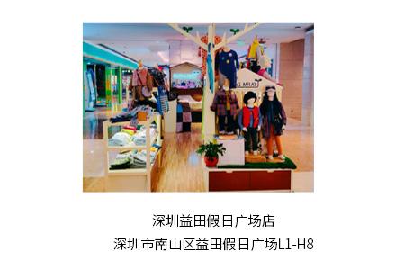 Rag Mart深圳益田假日广场店铺展示