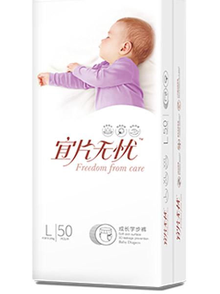宜片无忧婴童用品婴童纸尿裤