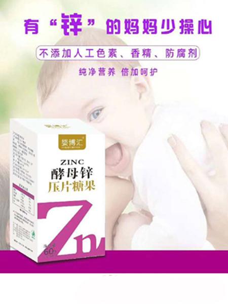 婴博汇婴儿食品婴博汇酵母锌压片糖果