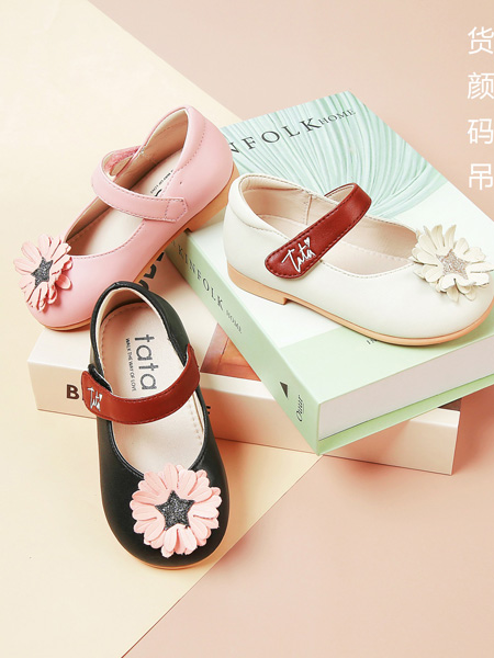 TATA童鞋品牌2020秋冬