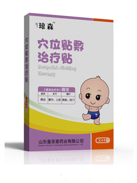 皇聖堂婴童用品琼森穴位贴敷治疗贴-肺炎