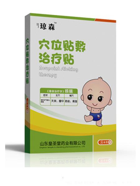 皇聖堂婴童用品琼森穴位贴敷治疗贴-咳喘