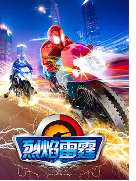 思成智能婴童玩具思成正版烈焰雷霆小孩玩具车蜘蛛超人摩托车赛车儿童遥控漂移高速