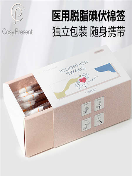 CosyPresent孕�D品牌碘伏棉�