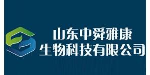山�|中舜雅康生物科技有限公司