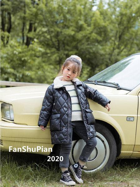 拾恩初&藩薯片童装品牌2020秋冬翻领加棉反亮棉衣