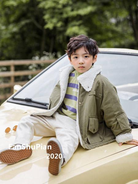 拾恩初&藩薯片童装品牌2020秋冬白色加棉领口男童棉外套