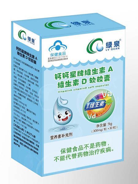 绿泉婴儿食品维生素A、D软胶囊