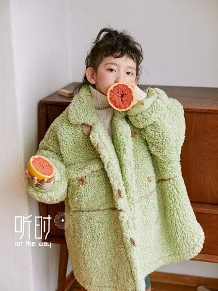 听时童装品牌2020冬季新品