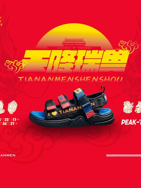 匹克PEAK KIDS童鞋品牌2021春夏护脚弹性凉鞋