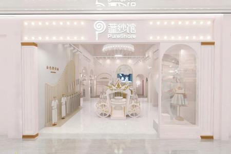 PureShare蓬纱馆店铺展示