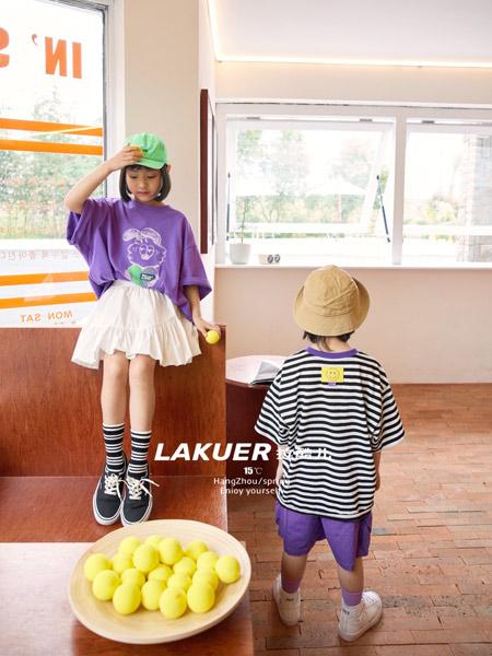 2021拉酷儿童装品牌加盟怎么联系呢?