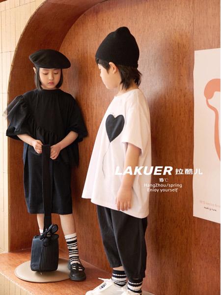 拉酷儿童装品牌加盟怎么联系呢?欢迎加盟中