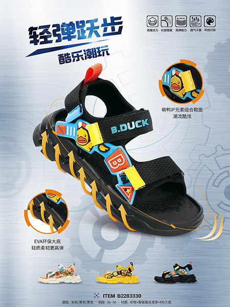 小黄鸭/米6童装品牌2021夏季印字母粘扣凉鞋