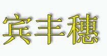 �e�S穗科技:�橥��b品牌跨界研�l��包文具