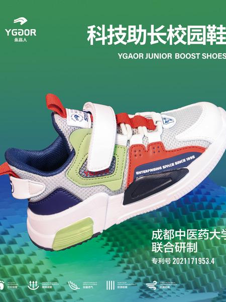 永高人童鞋品牌2021夏季儿童运动鞋网透气