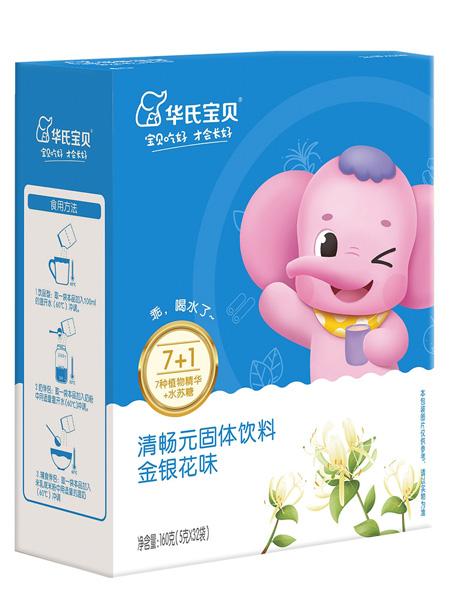 华氏宝贝婴童用品2021夏季宝贝清畅元系列(金银花味)