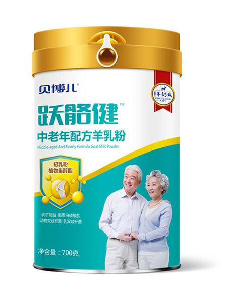 贝博儿婴儿食品跃骼健中老年配方羊乳粉