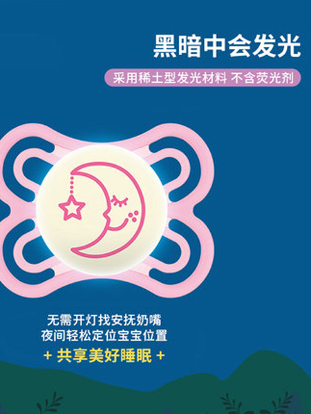 MAM婴童用品2021秋季夜用安抚奶嘴安睡超软仿母乳夜光新生宝断奶神器
