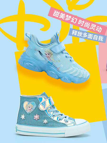 M.M party童鞋品牌2021秋冬冰雪奇缘Frozen童鞋