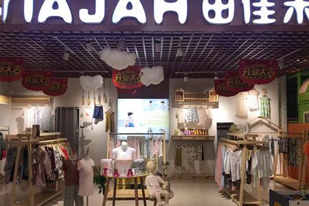 田佳禾儿童家居服店铺展示