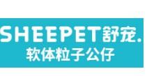 sheepet/舒宠粒子公仔