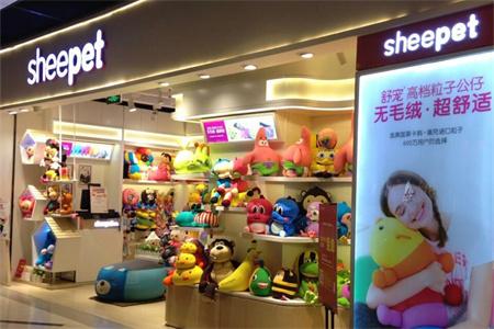 sheepet/舒宠粒子公仔店铺展示