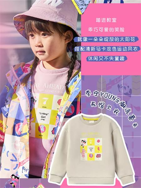 四川李宁童装品牌是如何加盟的呢?