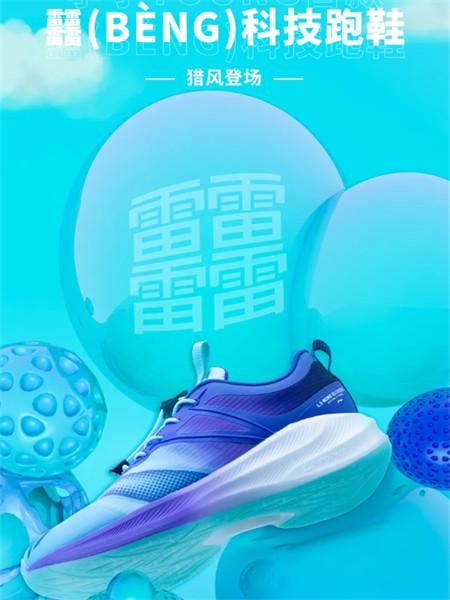 李宁童鞋品牌2021秋季科技风透气跑鞋
